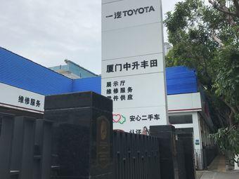 中升一汽丰田(体育路4S店)