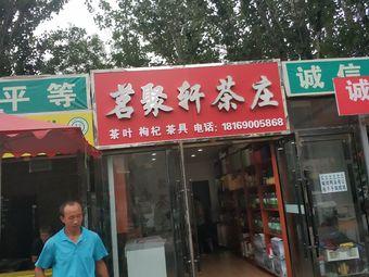 茗聚轩茶庄