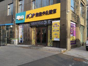 新东方(丰满二实验校区)