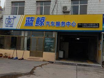 蓝鲸汽车服务中心