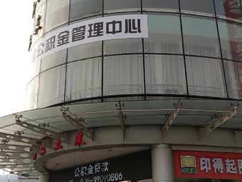 广州振邦至诚保险服务集团