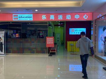 乐高活动中心(九龙城购物广场店)