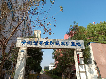 安徽省安全防范实训基地