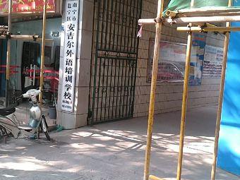 南宁市邕宁区安吉尔外语培训学校