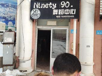 Ninety90.舞蹈中心