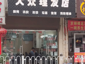 大众理发店