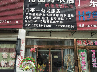 花圈寿衣店