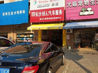 长沙好人汽车服务有限公司邓禄普轮胎专卖店