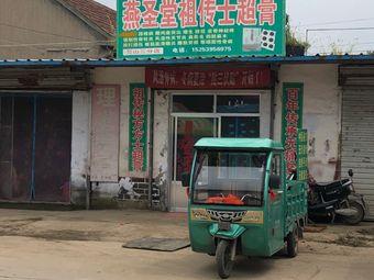 燕圣堂祖传士超膏(白沙埠村店)