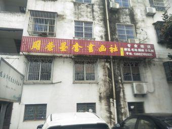 周巷墨香书画社