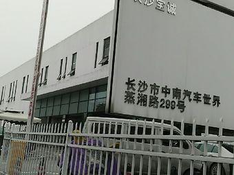 长沙宝诚宝马4S店(星沙经济开发区店)