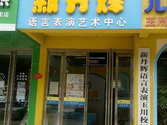新丹辉语言表演艺术中心(玉川分校)