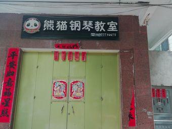 熊猫钢琴教室