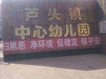 芦头镇中心幼儿园