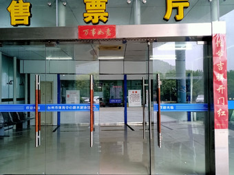 台州市体育中心跳水游泳馆售票厅