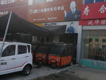 劲隆三轮摩托车专卖店(善疃专卖店)