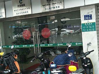 中国烟草福州市烟草公司城南分公司(金山客服部)