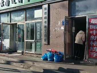 张彦峰书画工作室