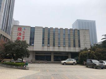 九江经开区综治中心