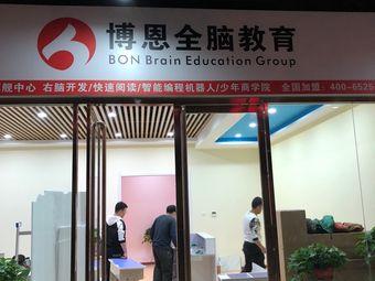博恩全脑教育