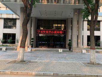 河南师范大学学术交流中心