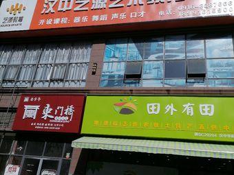 汉中艺源艺术学校