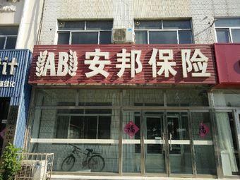 安邦保险(建新街店)