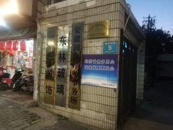 安徽润深律师事务所