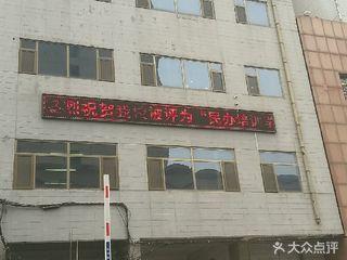 济南市延安教育培训学校