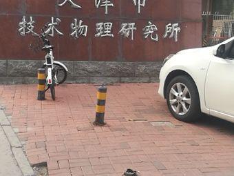 天津市技術物理研究所