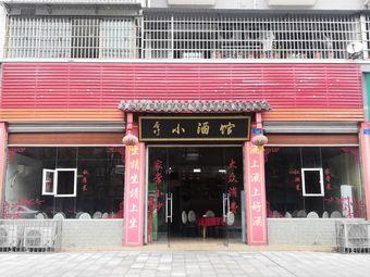 居竹小酒馆
