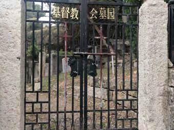 基督教信徒墓园