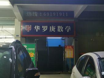 华罗庚数学(蜀龙大道北段)