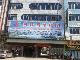 平南县恒祥驾驶员培训学校