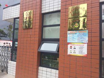 潍坊高新区东风幼儿园