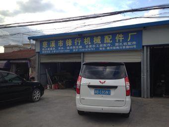 慈溪市锋行机械配件厂