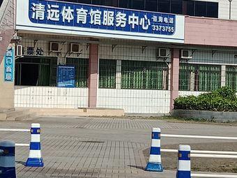 清远体育馆服务中心