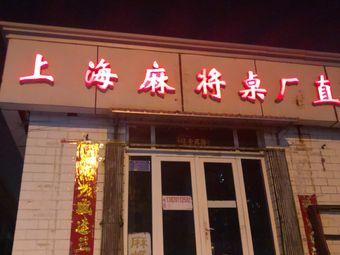 上海麻将桌厂直销