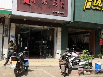 啄木鸟(吴圩城明店)