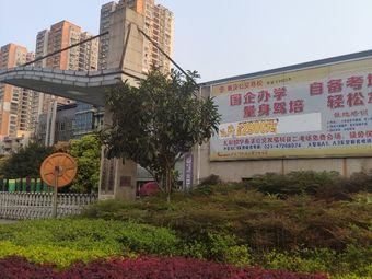 重庆公交驾校
