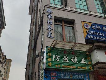 国际腾飞跆拳道教育机构