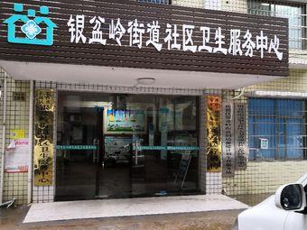 银盆岭社区卫生服务中心