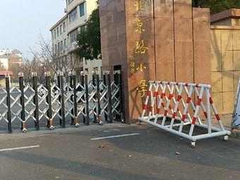 北京路小学