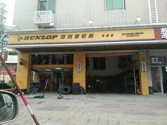 邓禄普轮胎专卖店(晋江店)