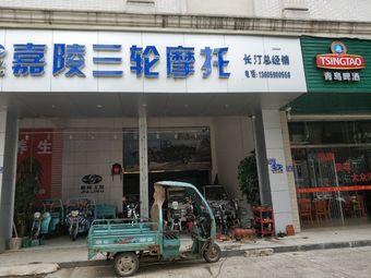 嘉陵三轮摩托(长汀店)
