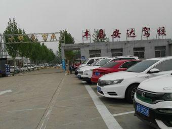 安达机动车驾驶员培训有限公司