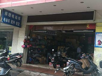 鹏翔摩托车配件经营部
