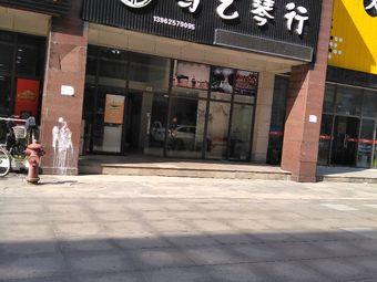 丹青音乐专业培训中心鸣艺琴行