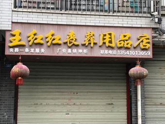 王红红丧葬用品店