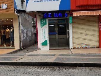 中国民生银行ATM